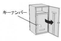 宅配取出口蓋(外扉)を開け、内扉の鍵を右に回して扉を開けます。