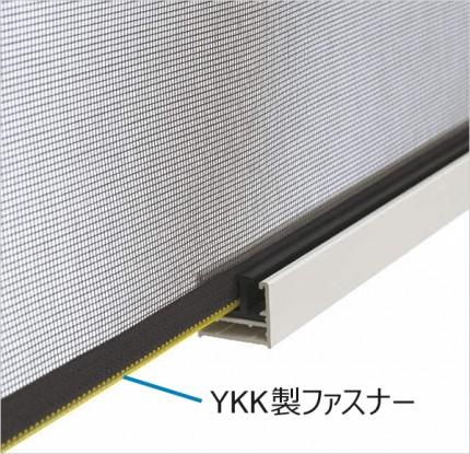 YKK APならではの防虫構造
