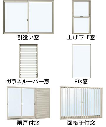 窓の種類も変更可能