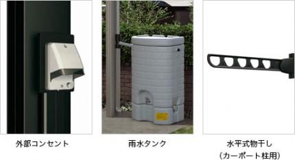 外部コンセント/柱カバー(小)/収納棚