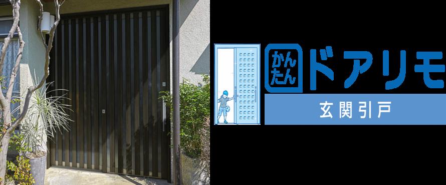 slide-door-title